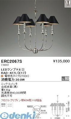 遠藤照明 ERC2067S ロングアームシャンデリア/6灯用/ニッケルメッキ【送料無料】