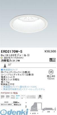 遠藤照明 [ERD2170W-S] ダウンライト/ベース/LED3500K/Rs18/無線 ERD2170WS【送料無料】