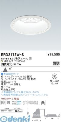 遠藤照明 [ERD2173W-S] ダウンライト/ベース/LED3500K/Rs18/無線 ERD2173WS【送料無料】