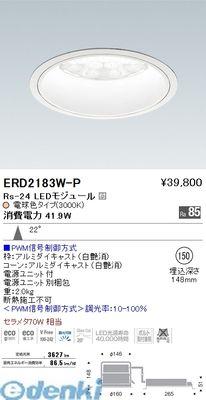 遠藤照明 [ERD2183W-P] ベースダウンライト ERD2183WP【送料無料】