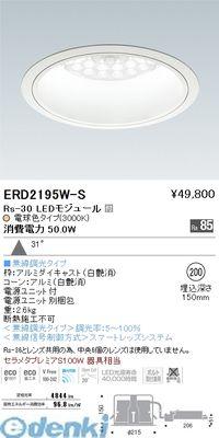 遠藤照明 [ERD2195W-S] ダウンライト/ベース/LED3000K/Rs30/無線 ERD2195WS【送料無料】