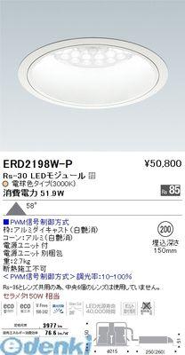 遠藤照明 [ERD2198W-P] ベースダウンライト ERD2198WP