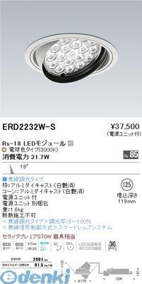 遠藤照明 [ERD2232W-S] ダウンライト/灯体可動型/LED3000K/Rs18/無線 ERD2232WS【送料無料】