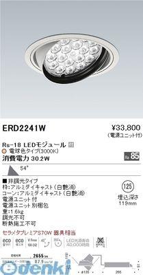 遠藤照明 [ERD2241W] ダウンライト/灯体可動型/LED3000K/Rs18【送料無料】