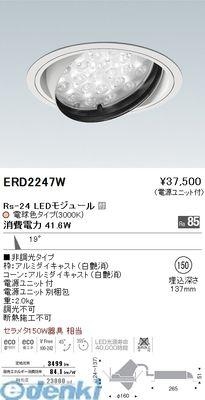 遠藤照明 [ERD2247W] ダウンライト/灯体可動型/LED3000K/Rs24【送料無料】