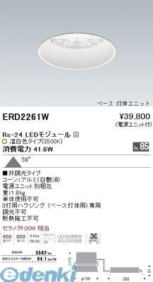 遠藤照明 [ERD2261W] ジャイロ灯体ユニット/LED3500K/Rs24【送料無料】
