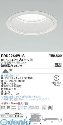 遠藤照明 [ERD2264W-S] ダウンライト/ベース/LED3500K/Rs48/無線 ERD2264WS【送料無料】
