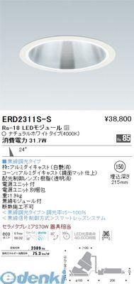 遠藤照明 [ERD2311S-S] ダウンライト/灯体可動型/LED4000K/Rs18/無線 ERD2311SS【送料無料】