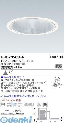 遠藤照明 [ERD2350S-P] グレアレス ベースダウンライト ERD2350SP【送料無料】
