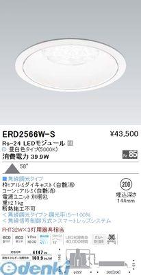 遠藤照明 [ERD2566W-S] ダウンライト/ベース/LED5000K/Rs24/無線 ERD2566WS【送料無料】