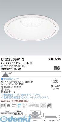 遠藤照明 [ERD2569W-S] ダウンライト/ベース/LED5000K/Rs24/無線 ERD2569WS【送料無料】