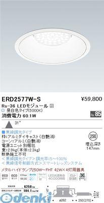 遠藤照明 [ERD2577W-S] ダウンライト/ベース/LED5000K/Rs36/無線 ERD2577WS【送料無料】