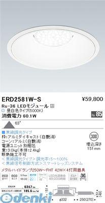 遠藤照明 [ERD2581W-S] ダウンライト/ベース/LED5000K/Rs36/無線 ERD2581WS【送料無料】