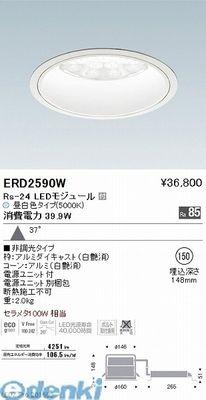 遠藤照明 [ERD2590W] ダウンライト/ベース/LED5000K/Rs24【送料無料】