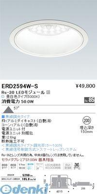 遠藤照明 [ERD2594W-S] ダウンライト/ベース/LED5000K/Rs30/無線 ERD2594WS【送料無料】