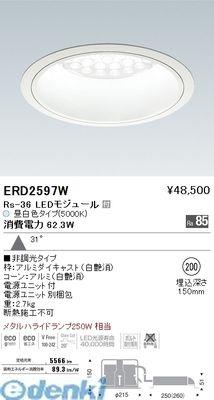遠藤照明 [ERD2597W] ダウンライト/ベース/LED5000K/Rs36【送料無料】