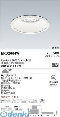 遠藤照明 [ERD2664W] ダウンライト/ベース/LED3000K/Rs18【送料無料】