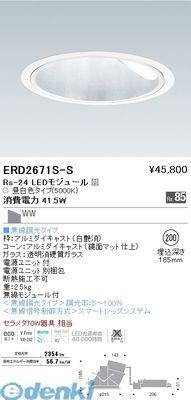 遠藤照明 [ERD2671S-S] ダウンライト/壁面照射型/LED5000K/Rs24/無線 ERD2671SS【送料無料】