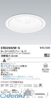 遠藤照明 [ERD2692W-S] ダウンライト/ベース/LED4000K/Rs24/無線 ERD2692WS【送料無料】