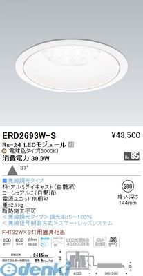 遠藤照明 [ERD2693W-S] ダウンライト/ベース/LED3000K/Rs24/無線 ERD2693WS【送料無料】