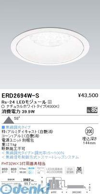 遠藤照明 [ERD2694W-S] ダウンライト/ベース/LED4000K/Rs24/無線 ERD2694WS【送料無料】