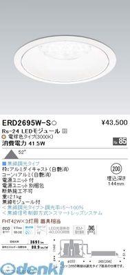 遠藤照明 [ERD2695W-S] ダウンライト/ベース/LED3000K/Rs24/無線 ERD2695WS【送料無料】