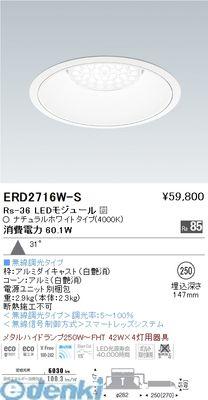 遠藤照明 [ERD2716W-S] ダウンライト/ベース/LED4000K/Rs36/無線 ERD2716WS【送料無料】