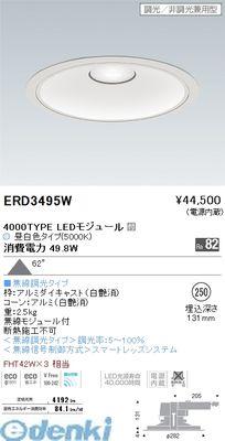遠藤照明 [ERD3495W] φ250 4000タイプ 超広角 5000K Ra82【送料無料】
