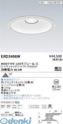 遠藤照明 [ERD3496W] φ250 4000タイプ 超広角 4000K Ra82【送料無料】