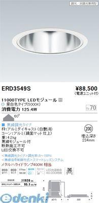 遠藤照明 [ERD3549S] φ200 一般型 11000タイプ 5000K Ra70【送料無料】