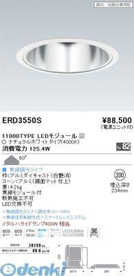遠藤照明 [ERD3550S] φ200 一般型 11000タイプ 4000K Ra82【送料無料】