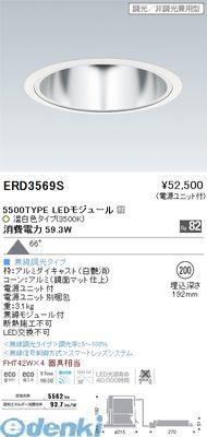 遠藤照明 [ERD3569S] φ200 一般型 5500タイプ 3500K Ra82【送料無料】
