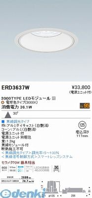 遠藤照明 [ERD3637W] 浅型ベースDL白/3000タイプ 3000K Ra95 広角【送料無料】