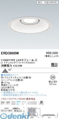 遠藤照明 [ERD3860W] φ250 11000タイプ 拡散 4000K Ra82【送料無料】