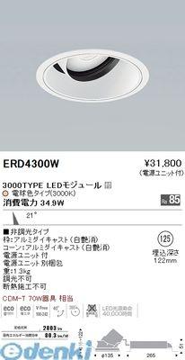 遠藤照明 [ERD4300W] COBユニバーサル/3000タイプ/3000K/22°【送料無料】