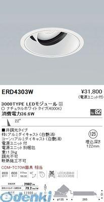 遠藤照明 [ERD4303W] COBユニバーサル/3000タイプ/4000K/22°【送料無料】