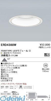 遠藤照明 [ERD4388W] COBベースダウンライト/7500タイプ/3500K/69°【送料無料】