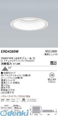 遠藤照明 [ERD4389W] COBベースダウンライト/7500タイプ/4000K/69°【送料無料】