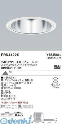 遠藤照明 [ERD4422S] COBベースダウンライト/5500タイプ/4000K/52°【送料無料】