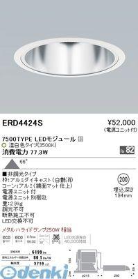 遠藤照明 [ERD4424S] COBベースダウンライト/7500タイプ/3500K/52°【送料無料】