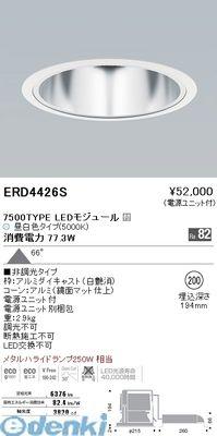 遠藤照明 [ERD4426S] COBベースダウンライト/7500タイプ/5000K/52°【送料無料】