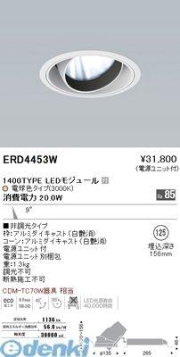 遠藤照明 [ERD4453W] COBユニバーサル/1400タイプ/3000K/9°【送料無料】