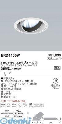 遠藤照明 [ERD4455W] COBユニバーサル/1400タイプ/4000K/9°【送料無料】