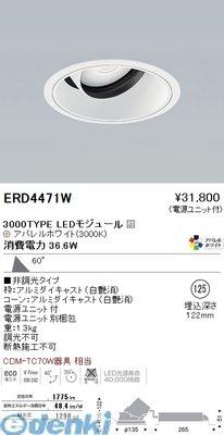 遠藤照明 [ERD4471W] COBユニバーサル3000タイプ/アパレル3000K/60°【送料無料】