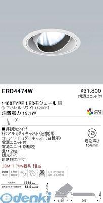 遠藤照明 [ERD4474W] COBユニバーサル/1400タイプ/アパレル4200K/9°【送料無料】