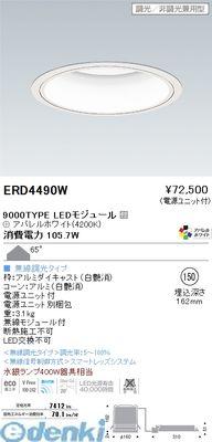 遠藤照明 [ERD4490W] COBベースダウン9000タイプ/アパレル4200K/52°【送料無料】