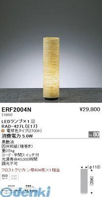 遠藤照明 ERF2004N スタンド【送料無料】