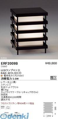遠藤照明 [ERF2009B] スタンド/防湿防雨形/二重絶縁【送料無料】