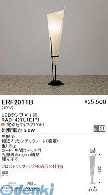 遠藤照明 ERF2011B テーブルスタンド【送料無料】