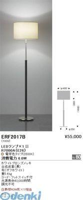 遠藤照明 ERF2017B スタンド【送料無料】